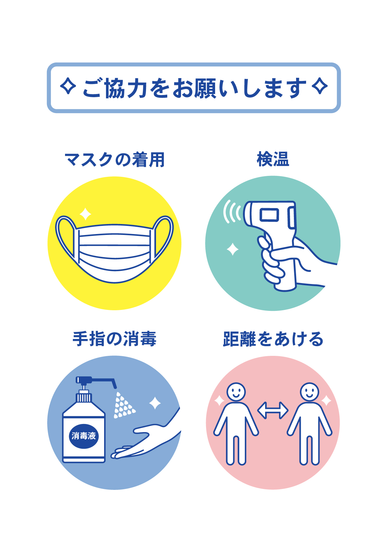 感染症等対策のお願い2021/9/03
